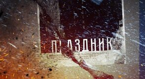 Комедию о блокадном Ленинграде грозятся заблокировать