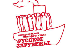 В Москве пройдет ХII Международный кинофестиваль «Русское Зарубежье»