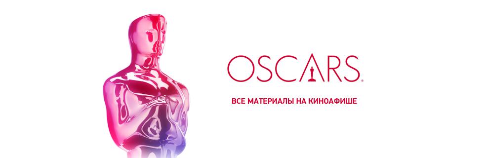 Оскар 2019 - все самое интересное с церемонии вручения премии