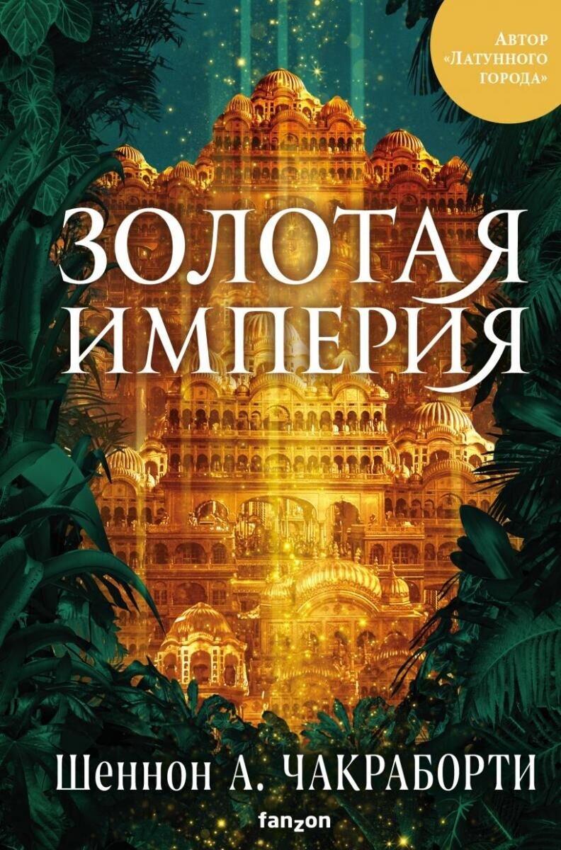 Разыгрываем книгу «Золотая империя» Шеннон А. Чакраборти от издательства fanzon