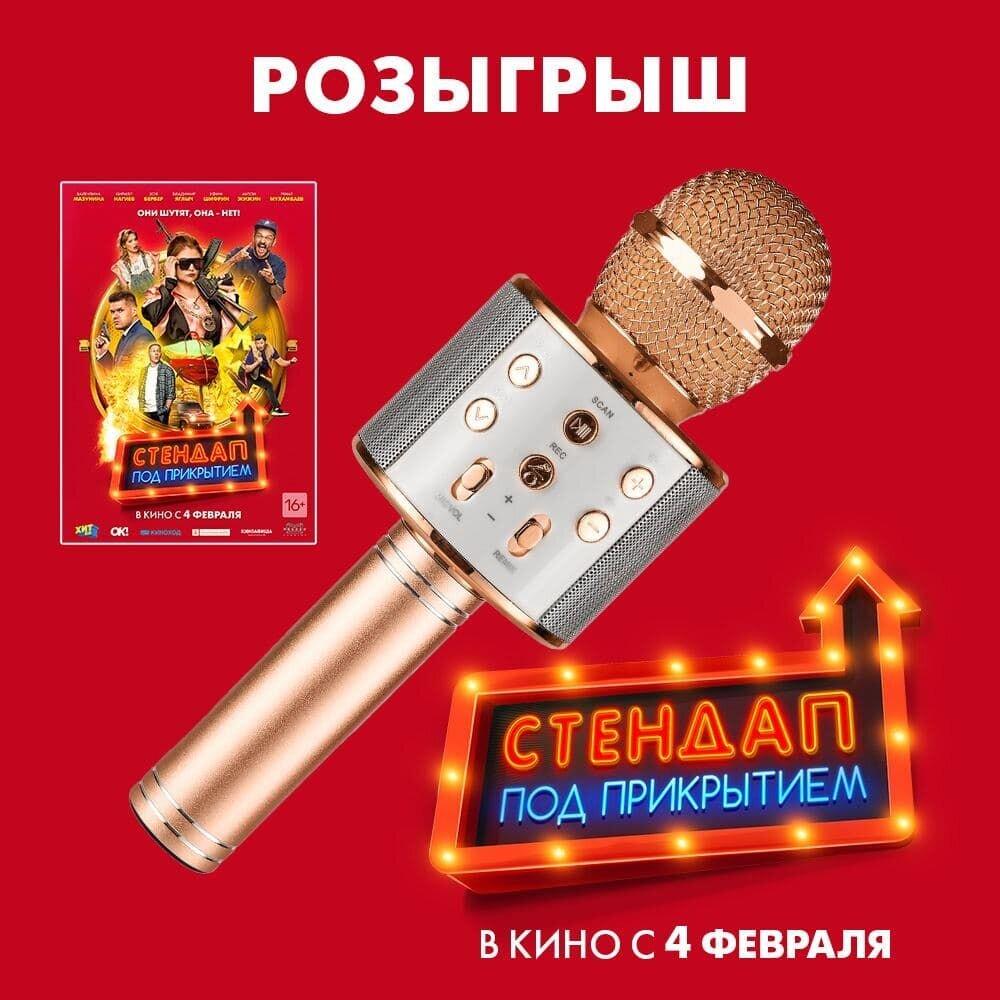 Разыгрываем приз к фильму «Стендап под прикрытием»
