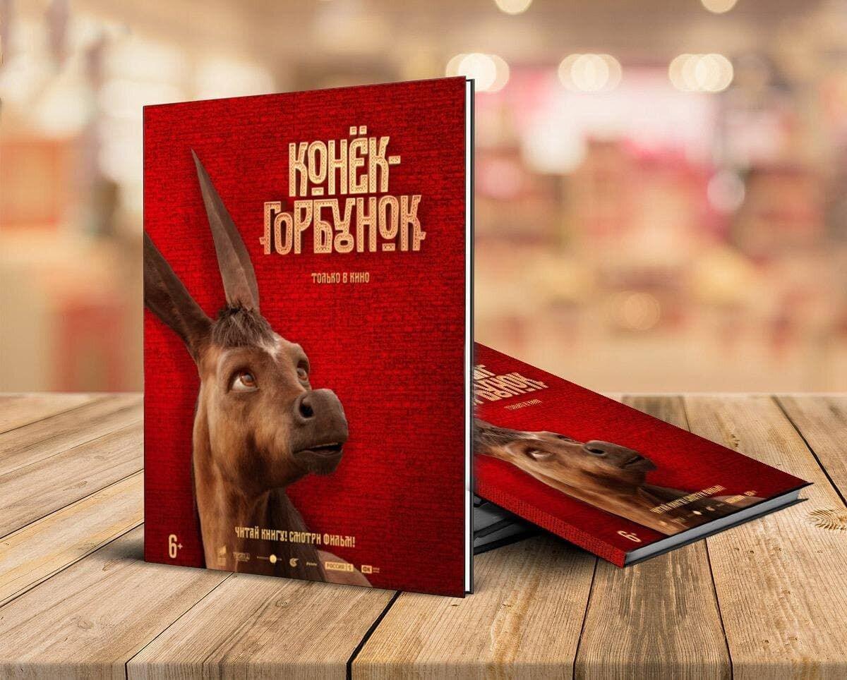 Разыгрываем призы к фильму «Конек-Горбунок»