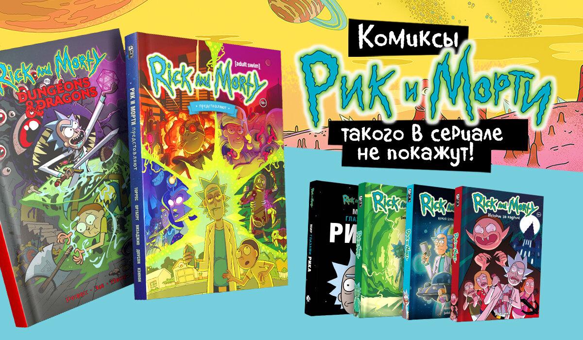 Разыгрываем комиксы «Рик и Морти»