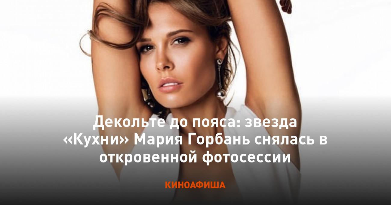 Мария Горбань Фото