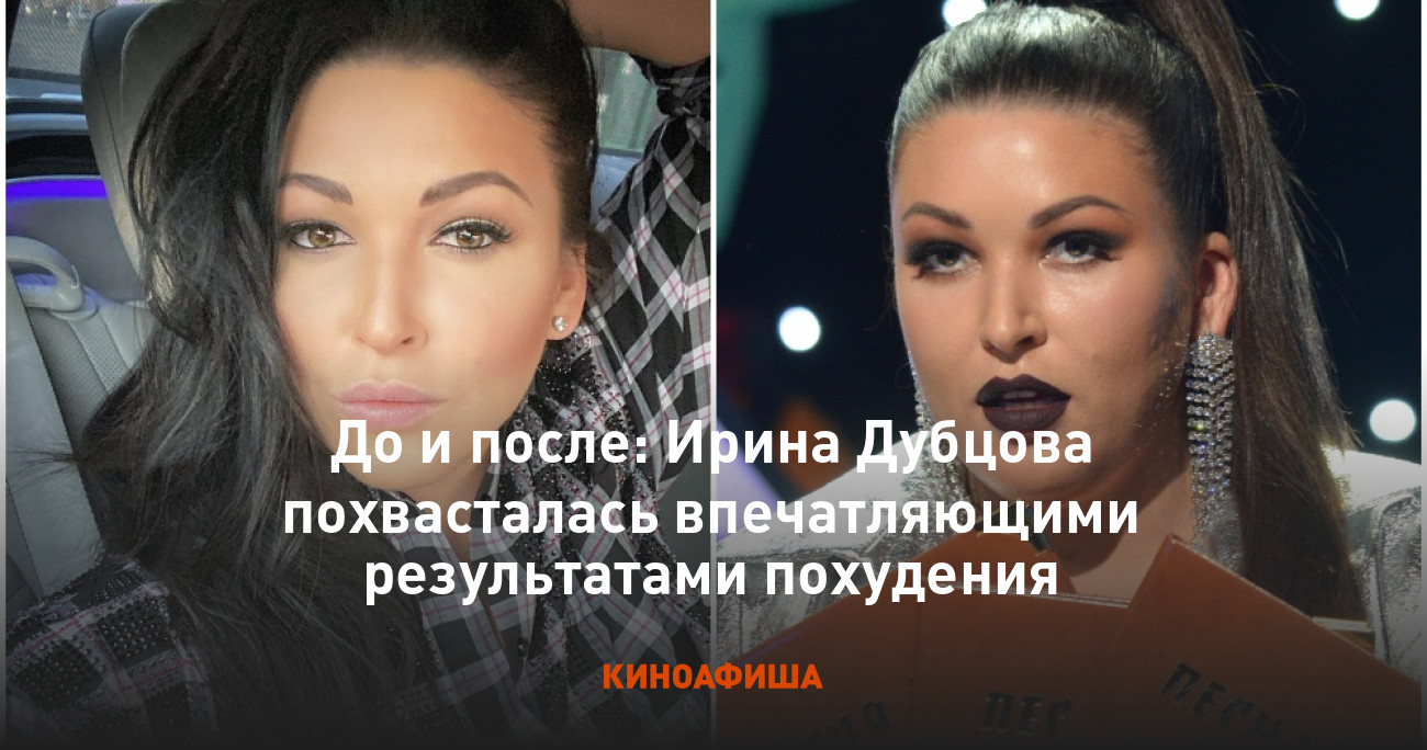 дубцова до и после похудения