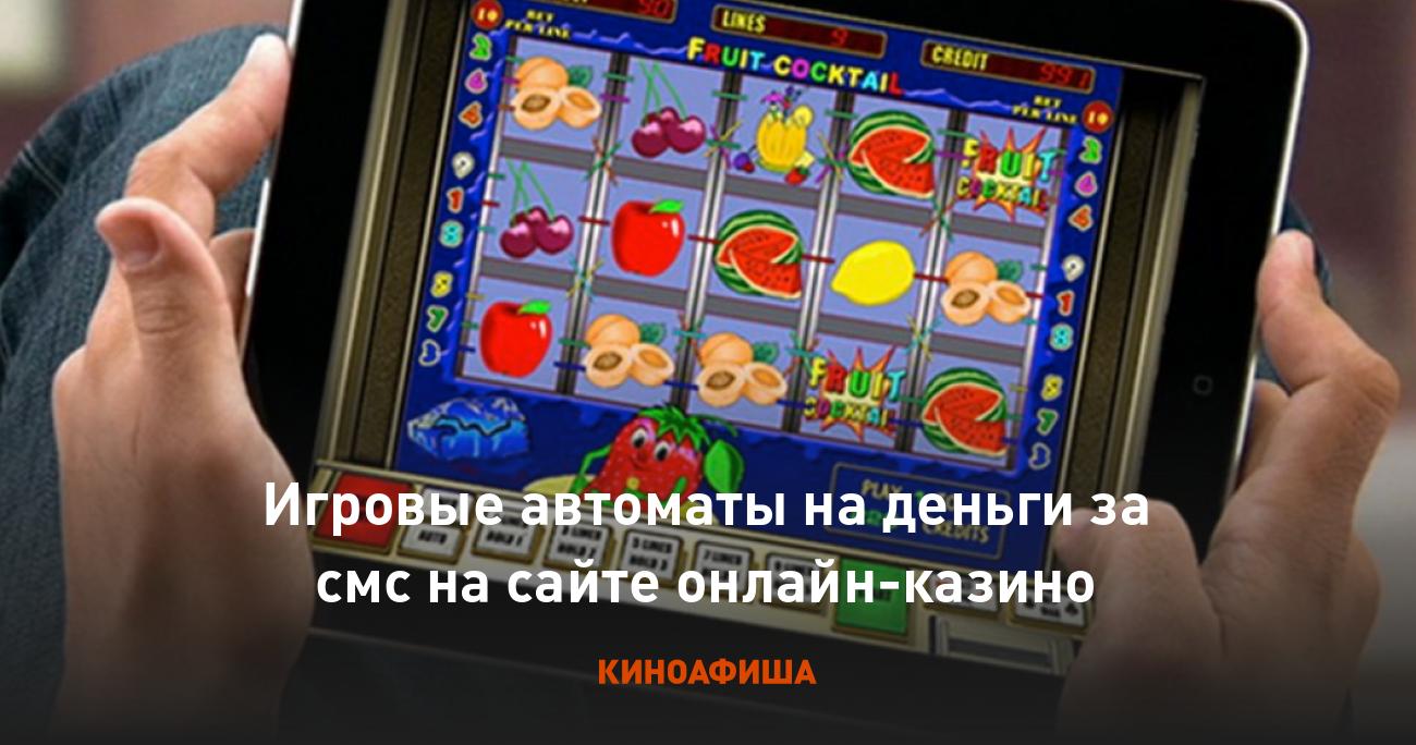 автоматы за игровые куда обратиться