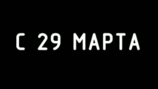 Атомный Иван - тв ролик 1