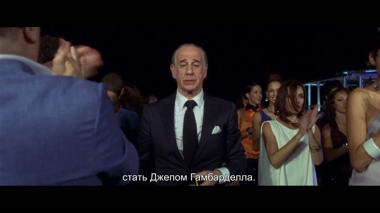 Великая красота - трейлер с русскими субтитрами