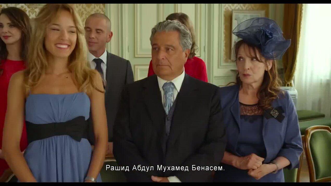 Безумная свадьба - трейлер с русскими субтитрами
