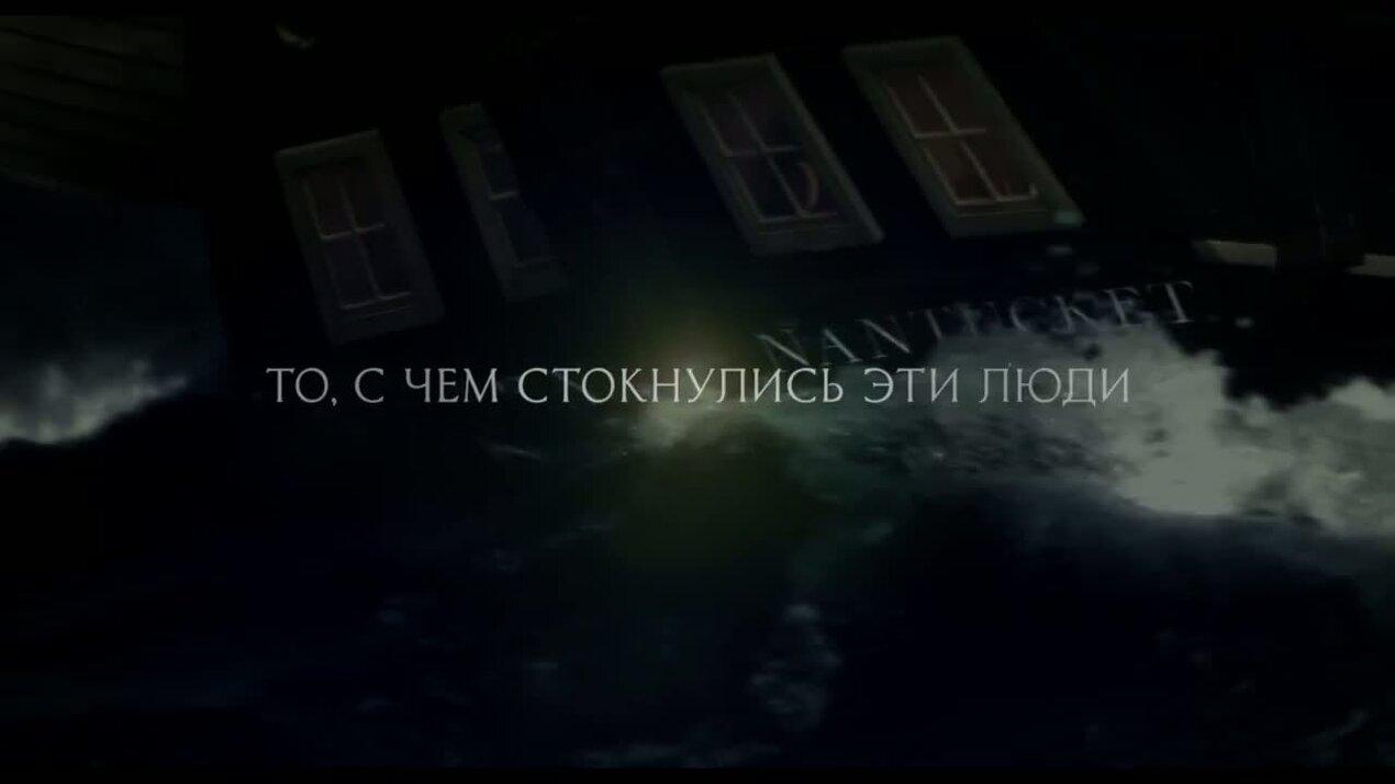 В сердце моря - дублированный трейлер 1