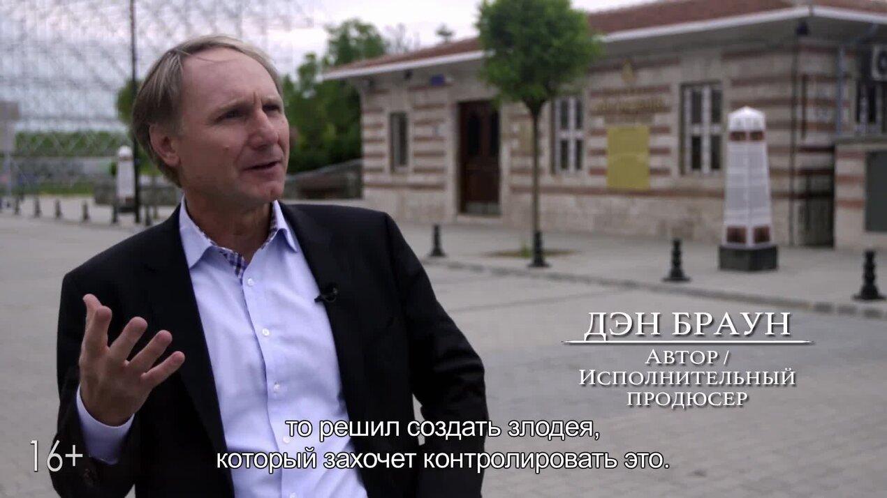 Инферно - манифест Бертрана Зобриста