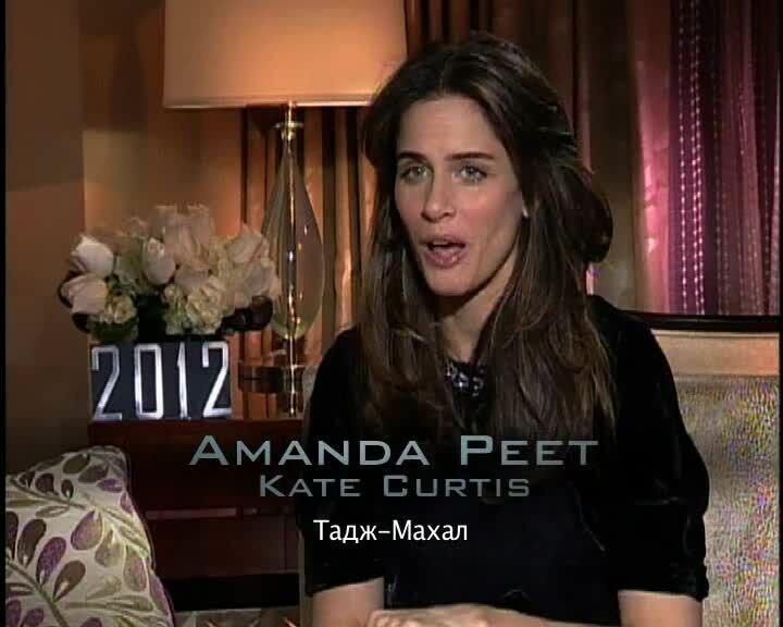 2012 - интервью с актерами