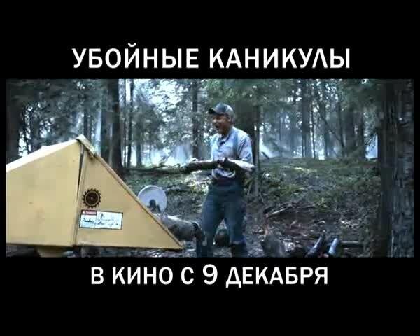 Убойные каникулы - дублированный ТВ ролик 1
