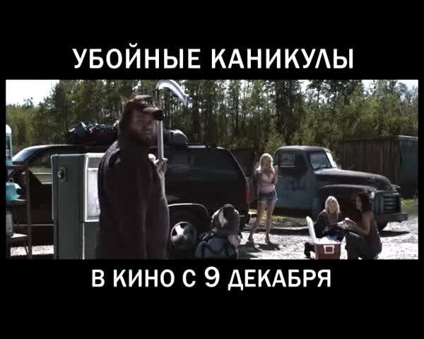 Убойные каникулы - дублированный ТВ ролик 3