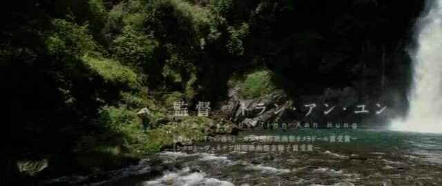 Норвежский лес - тизер