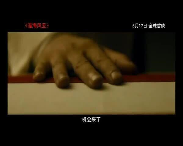 Шанхай - трейлер