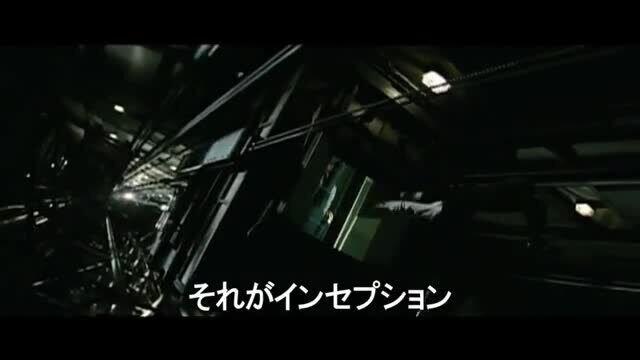Начало - японский трейлер