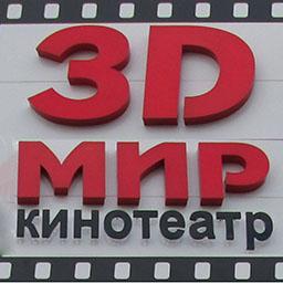 Расписание билетов в кино в мире забронировать билет в театр оперы и балета минск