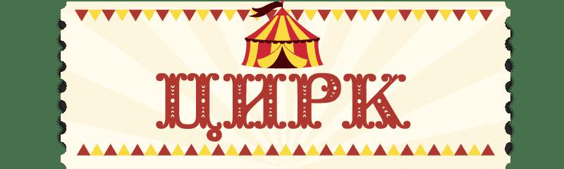 новосибирский цирк расписание на сегодня