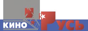 Кино русь в луганске афиша купить билеты в питерский цирк