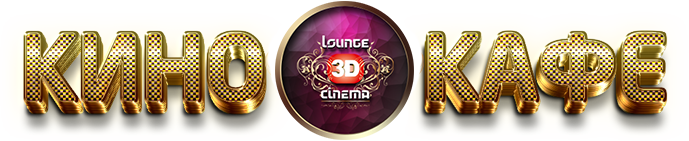 Lounge 3D cinema
