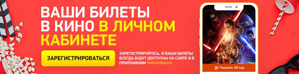 Афиша кино радуга геленджик распечатка билетов в кино