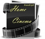 Home Cinema (Кинотеатр закрыт)