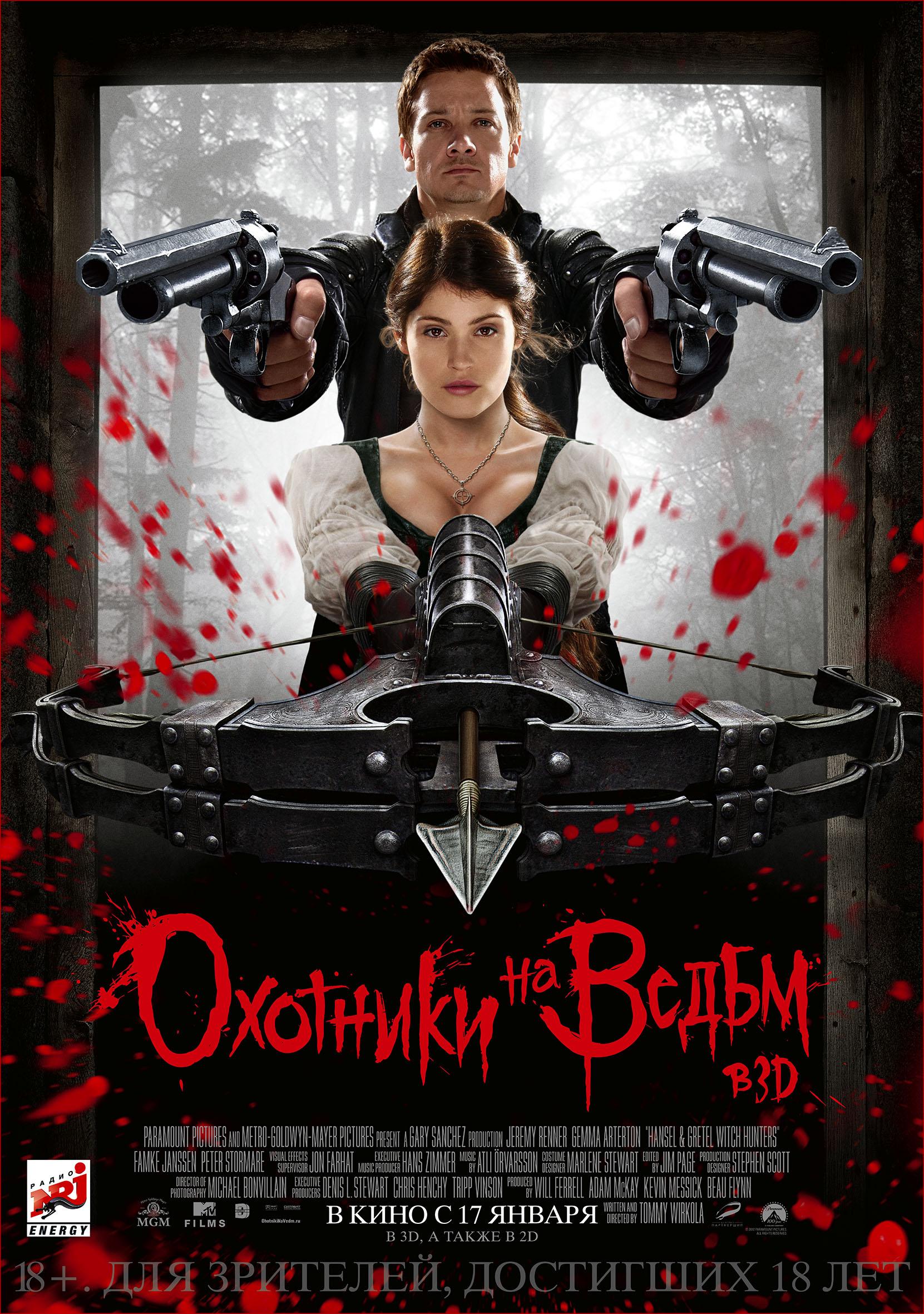 «Топ Фильмы Про Ведьм» / 2009