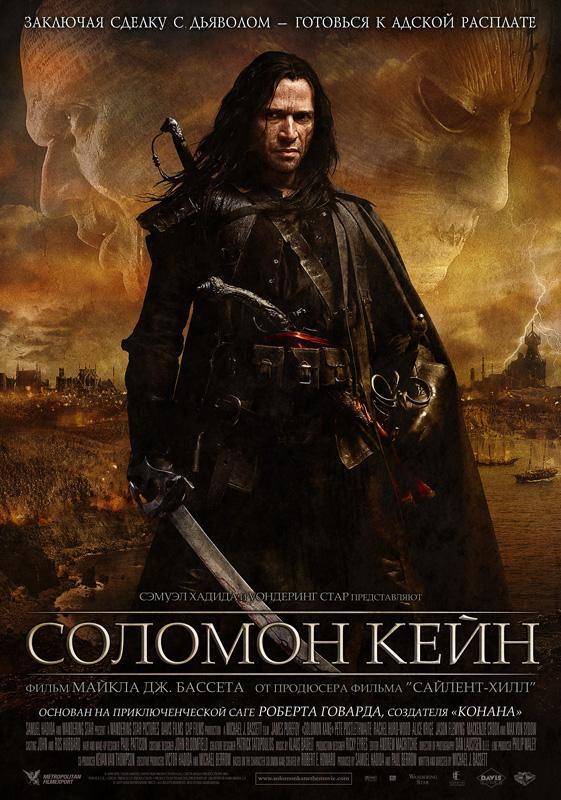 Соломон кейн смотреть калининград