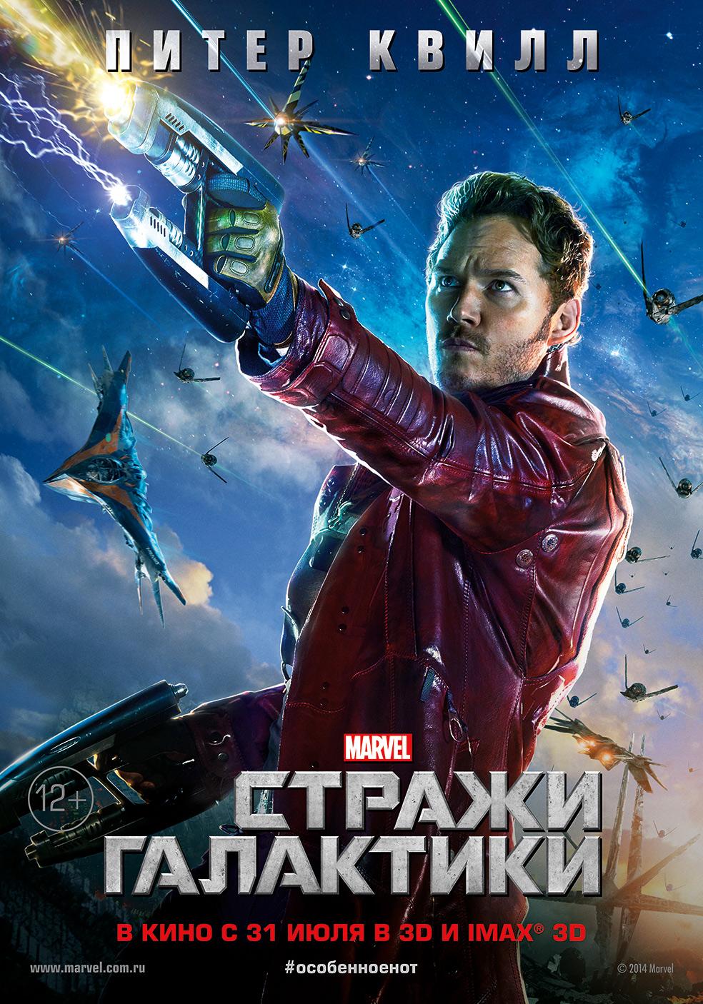 смотреть трейлер стражи галактики трейлер на русском
