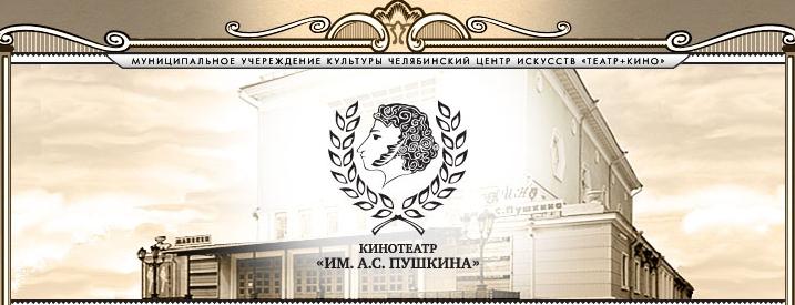 Челябинск цена билета в кино кино афиша махачкала октябрь